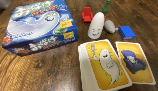 【子供と】おばけキャッチはスピード勝負! 白熱のボードゲーム!【ルール】