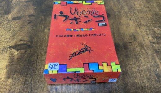 【ボードゲーム】ウボンゴ! 出来たら叫ぼう。/パズル&スピード【ウボンゴミニ】