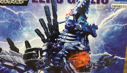 【メカ生体ZOIDS】ゾイドワイルド・ゼログライジス/レビュー【ギガノトサウルス種】