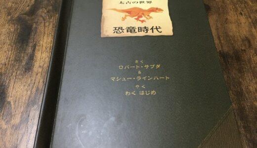 【恐竜】子供に本をプレゼントしたい。オススメは、飛び出す図鑑「恐竜時代」【お祝いに】