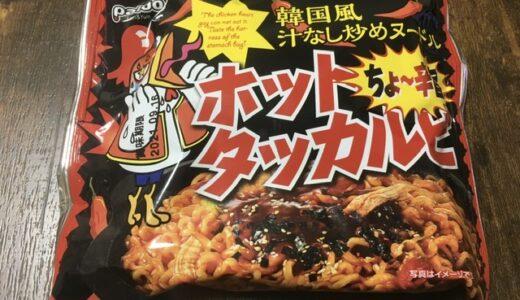 【韓国風】旨辛ラーメン「ホットタッカルビ」に挑戦! 日本のラーメンとはちょっと違う?!【汁なし炒めヌードル】