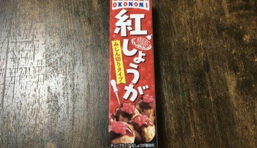 【薬味】チューブで発売!「みじん切り紅しょうが」家庭に1本!【S&B】