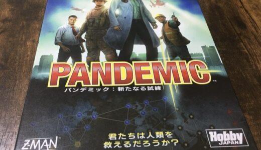 【子供とボードゲーム】パンデミックに親子でチャレンジ! ウイルスの脅威から世界を救おう!【協力型ボードゲーム】