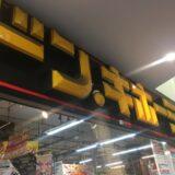 ドン・キホーテ橋本店店舗入口