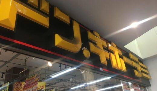 【ボードゲーム】相模原市でボードゲームを買うなら、ドン・キホーテがおすすめ!【橋本】