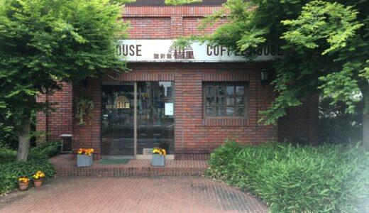 【相模原】「珈琲館樹里」惜しまれつつも閉店。青い三角屋根が町とともに歩んできた40年。【喫茶店】