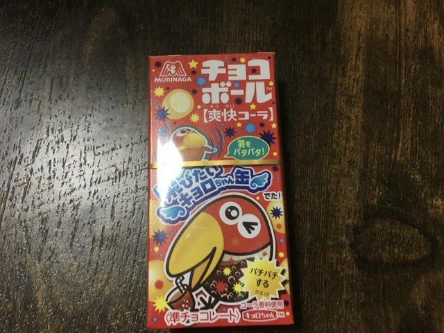 チョコボール爽快コーラ味パッケージ