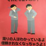 【モチベーションアップ株式会社】あの気持ち悪いポスター、なんと我が社に貼られています。【ブラック企業】