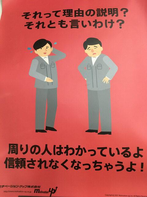 モチベーション・アップ株式会社ポスター