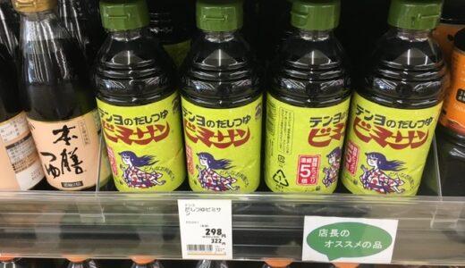 【神奈川県】ビミサンを関東で買うならここ。相模原市のスーパーマーケット公正屋下九沢店。【販売店】