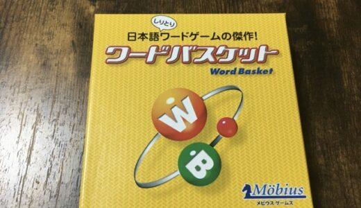 【子供とボドゲ】6歳の息子とワードバスケット。簡単ルールのカードゲーム。【しりとり】