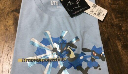 【ユニクロコラボ】ポケモンのTシャツはユニクロがオススメ。ルカリオのUTをゲットだぜ!【アパレル】