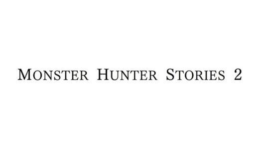 【モンスターハンターストーリーズ2】ラスボス攻略。回復&翼攻撃が大事! 最後のイベント戦は要注意!【アルトゥーラ】