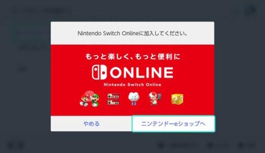 【NintendoSwitch】セーブデータが消えた! 大丈夫。セーブデータのバックアップを確認しよう!【Nintendo Switch Online】