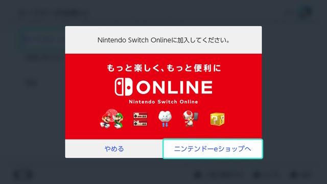 ニンテンドースイッチオンライン加入画面