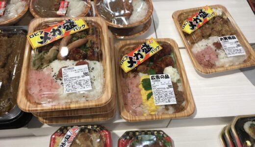 【相模原市】お家で中華料理が食べたい。オススメはミウィ橋本のスーパー「ロピア」の中華弁当。【テイクアウト】