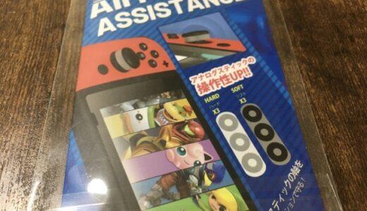 【NintendoSwitch】ジョイコンの勝手に動く(ドリフト)問題を予防? ジョイスティックにつけるリングとは!?【おすすめ】