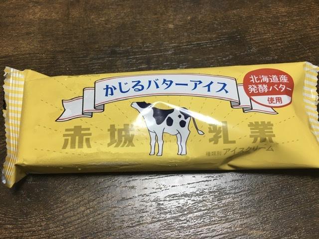 かじるバターアイスパッケージ