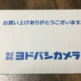 ヨドバシカメラ予約封筒