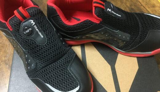 【安全靴】工場勤務を10年してきた僕のオススメ安全靴はコレ! おしゃれで軽い! メッシュで蒸れない!【安い】