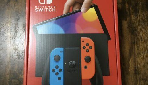 【NintendoSwitch】有機ELモデル開封。画面が大きくなり、発色も綺麗に。【レビュー】